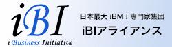 日本最大IBM i 専門家集団