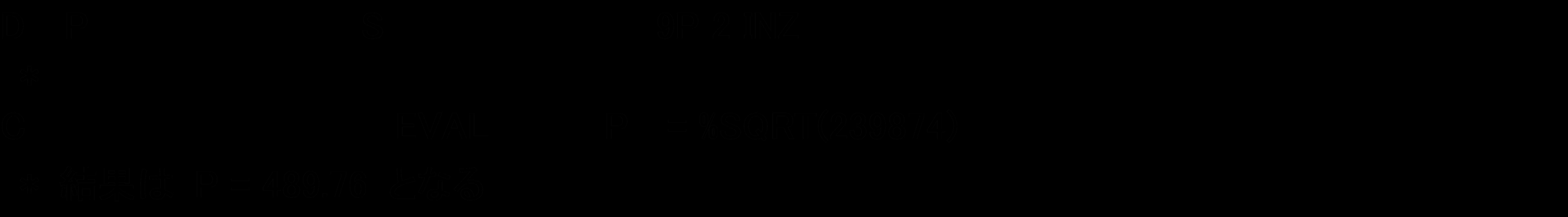 %SQRTの使用例