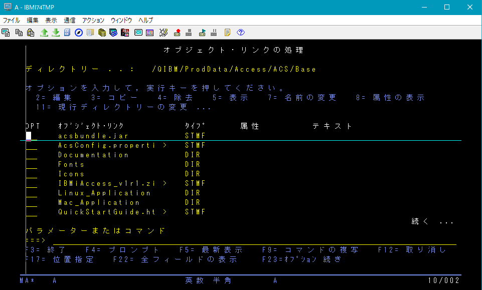 IBM i IFS上のACSプロダクトイメージ